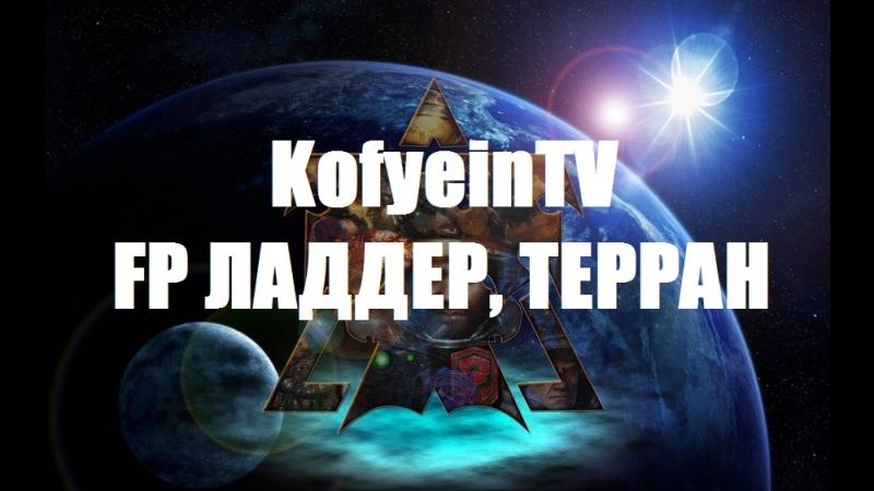 StarCraft2 Подготовка к Amateur Series! 12