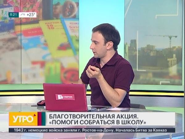 Акция Помоги собраться в школу. Утро с Губернией. 24/07/2018. GuberniaTV