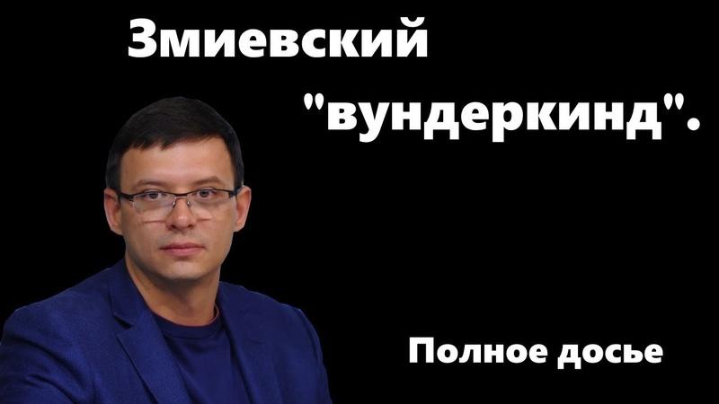 Змиевский вундеркинд Евгений Мураев. Полное досье