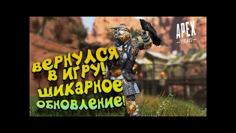 SHIMOROSHOW ВЕРНУЛСЯ В ИГРУ ШИКАРНОЕ ОБНОВЛЕНИЕ В Apex Legends
