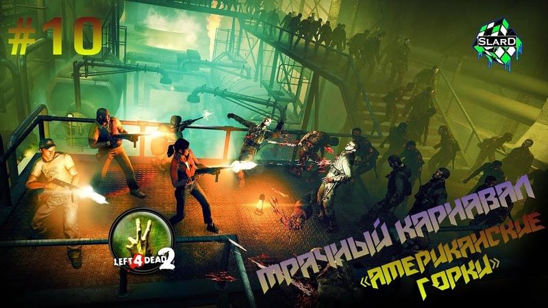 Прохождение: Left 4 Dead 2 - Мрачный карнавал «Американские горки» \ Dark Carnival «Coaster» 10