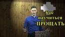 Как Научиться Прощать - Христианские Видео Проповеди Церковь Миссионер Москва