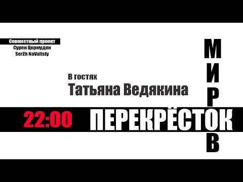 Перекрёсток Миров. В гостях Татьяна Ведякина