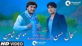 Musa Shaheen ft Kamal Hassan - Gol Yasaman (Qarsak)