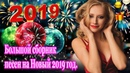 Вот это Новогодний праздничный концерт Новый год 2019 ♫ Песни Очень Красивые Популярные лучший 2019