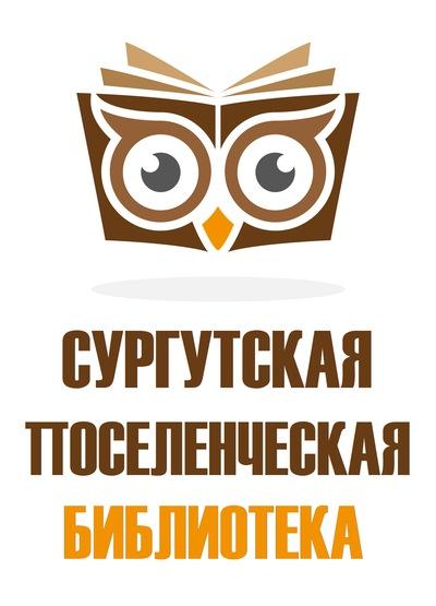 Сургутская Поселенческая-Библиотека