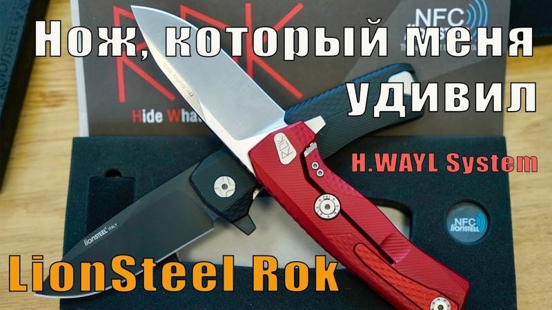 Не просто нож LionSteel Rok с H WAYL System или нож который меня удивил
