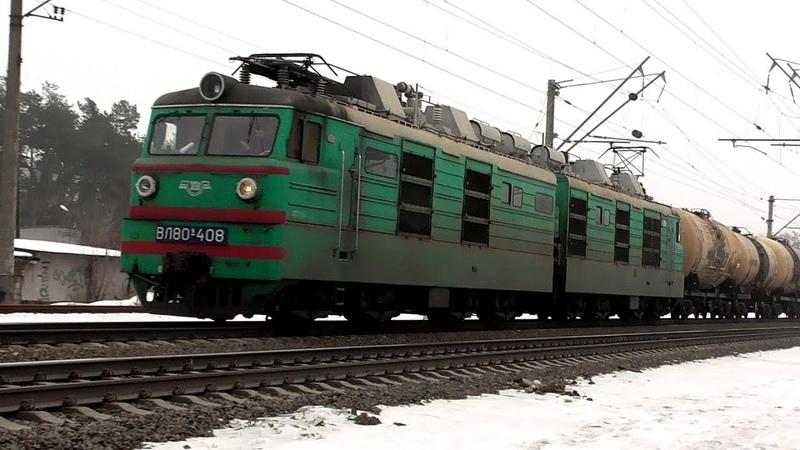 ВЛ80К-408 з вантажним поїздом. Freight train