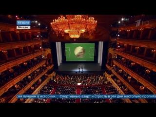 Накануне финала Чемпионата мира по футболу FIFA 2018 в России в Большом театре состоялся гала-концерт