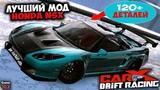 CarX Drift Racing  Лучший мод на Honda NSX  Очень много тюна  120+ деталей