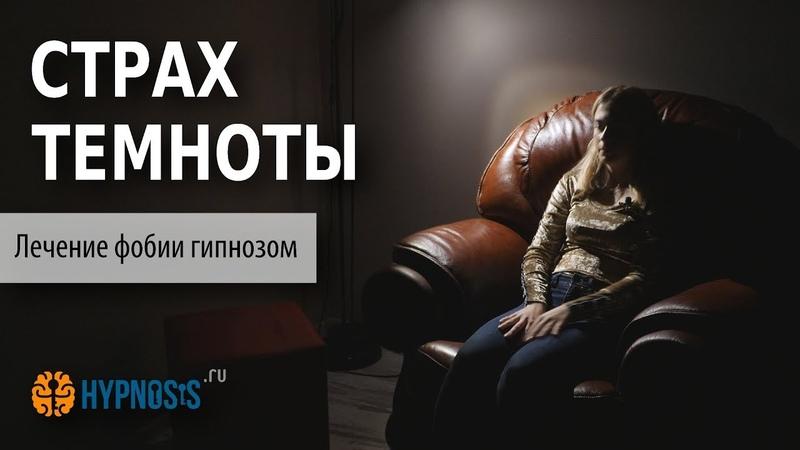 Страх Темноты. Лечение фобий гипнозом. Гипнотерапевт Александр Алфеев - отзывы. Никтофобия.