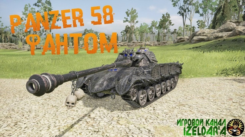 World of Tanks - Panzer 58 «Фантом» (WoT xbox/ps4)