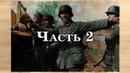 Вся правда о Второй Мировой Войне. Часть 2. Валера Крымский