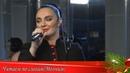 Елена Ваенга - Читаем по слогамМолчим Live 11.12.2018г.