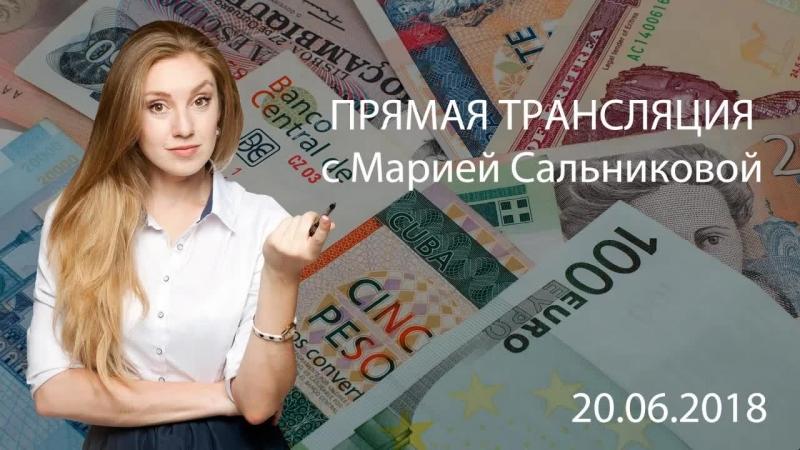 Торговые ситуации Forex и Crypto 20.06.2018 с Марией Сальниковой