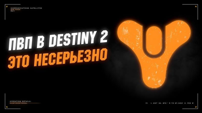 Почему ПВП в Destiny 2 нельзя воспринимать всерьез