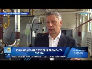 Юрий #Бойко о встрече Трампа и Путина: Украина должна быть участником процесса достижения мира в Донбассе