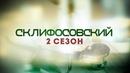 Склифосовский 2 сезон 1 серия