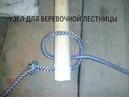 Веревочная лестница Как вязать узел