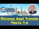 Почему я выбираю Appi Travels Часть 1 я Николай Лобанов