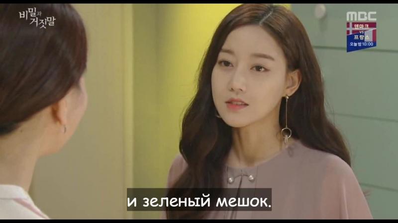 Тайны и ложь 2 серия рус субтитры