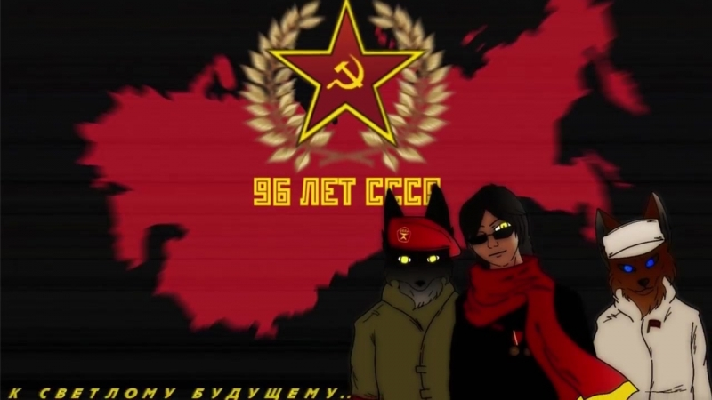 ☭Furry song - Советский марш