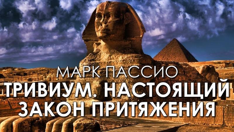 Марк Пассио Тривиум Настоящий Закон Притяжения