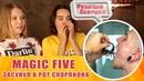 Реакция девушек Magic Five ЗАСУНУЛ В РОТ СКОРПИОНА САМЫЙ ОПАСНЫЙ ФОКУС В МИРЕ