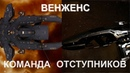 Eve Online Венженс Команда отступников Garmur