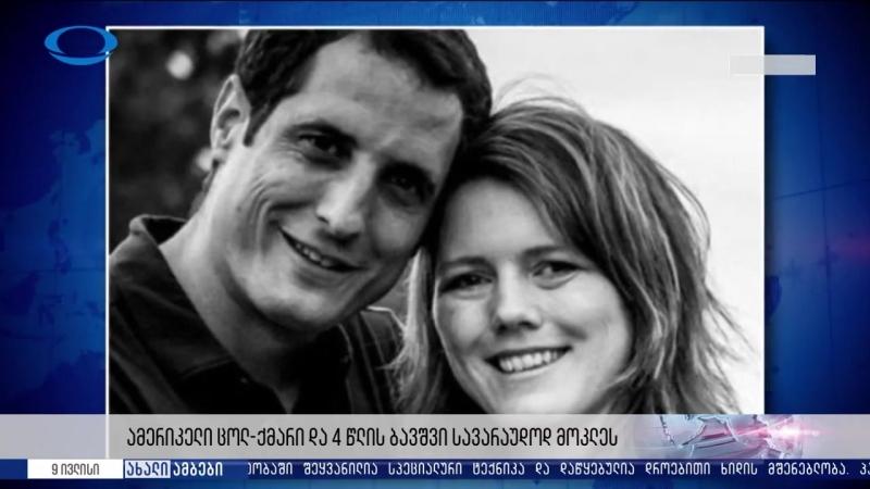 ხადას ხეობაში ამერიკელი ცოლ-ქმარი და 4 წლის ბავშვი მოკლეს
