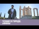 Чужие в городе Афины