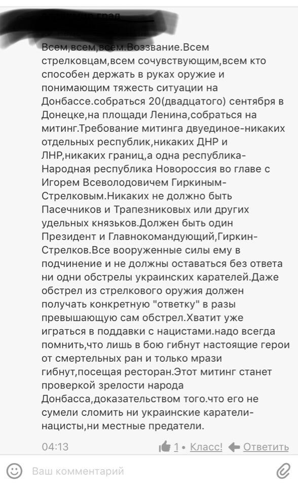 Гиркин отрицает свою причастность к стрелковскому митингу в Донецке