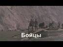 Дорогою железных караванов (ч-3) Бойцы