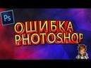 Ошибка Photoshop cs6