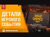 Mad Games. Как получить танки бесплатно.