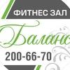 Фитнес зал БАЛАНС   Тел.200-66-70