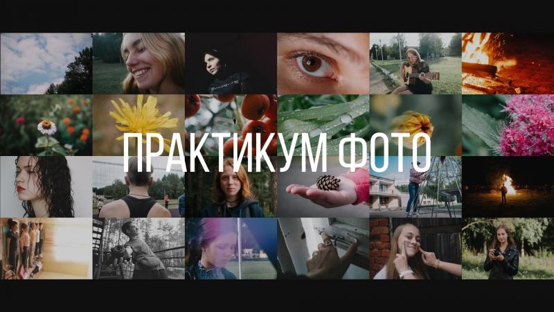 Практикум Фото Посчастливилось 2018