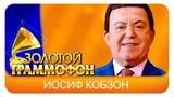 Иосиф Кобзон и группа Республика - Ребята семидесятой широты (Live, 2015)