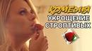 НЕВЕРОЯТНЫЙ ФИЛЬМ! Укрощение строптивых Русские комедии, фильмы HD