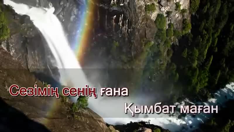 МузАрт тобы-Мен сені сүйем(Караоке)МузАрт