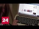 Женсовет. Специальный репортаж Дарьи Ганиевой - Россия 24
