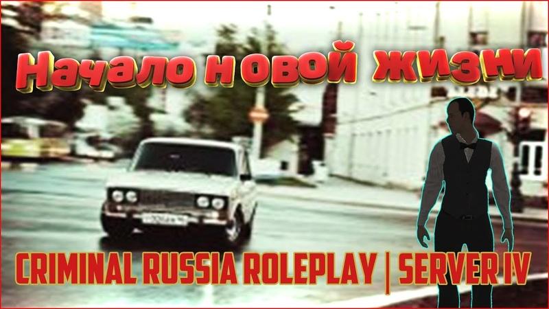 Продолжаем развиваться на Criminal Russia RolePlay | Server IV