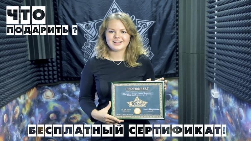 Что подарить на праздник Бесплатный сертификат