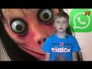 👻 МОМО разоблачение видеозвонок номер телефона игра новости что такое переписка фото позвонил ватсап