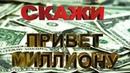 КАК ЛЕГКО ЗАРАБОТАТЬ 100000 РУБ В ИНТЕРНЕТЕ! Заработок денег, Инвестиции в интернете 2018 деньги
