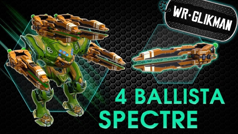 War Robots. Spectre 4 Ballista MK2. Смерть на 1100.