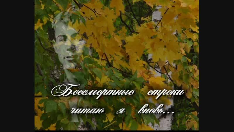 Проект Бессмертные строки читаю я вновь, С. Есенин, выпуск № 3