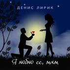 Денис Лирик альбом Я люблю её, мам