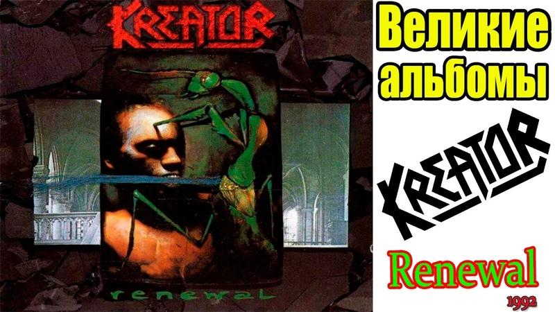 Великие альбомы-Kreator-Renewal(1992)-Обзор,рецензия