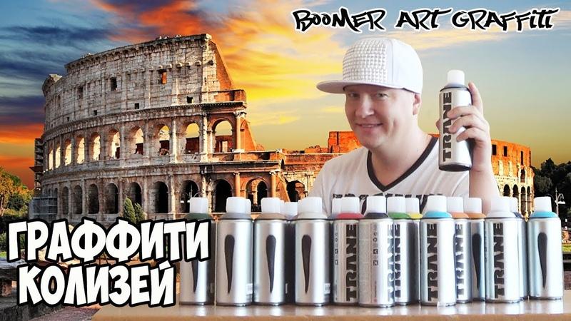 Граффити Колизей ( Италия ). Граффити в Могилеве. BOOMER ART GRAFFITI.